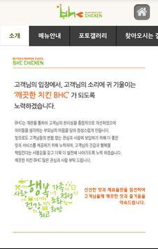 BHC 치킨 잠실본점(잠실본동 치킨) apk screenshot