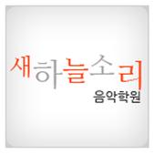 새하늘소리음악학원 (석남동 피아노학원) icon