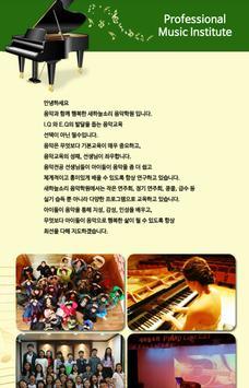 새하늘소리음악학원 (석남동 피아노학원) apk screenshot