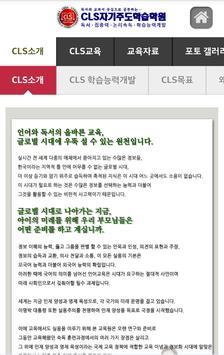 CLS자기주도학습학원 apk screenshot