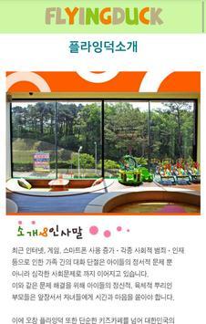 플라잉덕 오창점 (오창읍 키즈카페) apk screenshot
