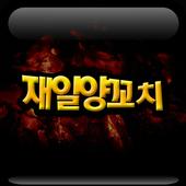 재일양꼬치(중앙대 양꼬치,흑석동 양꼬치) icon
