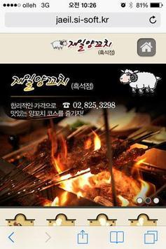 재일양꼬치(중앙대 양꼬치,흑석동 양꼬치) apk screenshot