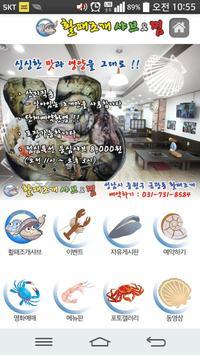 활패조개 샤브 & 찜 poster