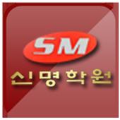 신명학원(응암동 고등 전문학원) icon
