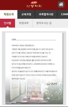 신명학원(응암동 고등 전문학원) apk screenshot