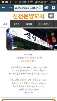 신천운양꼬치(대구맛집) poster