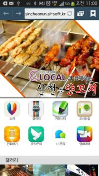 신천운양꼬치(대구맛집) apk screenshot
