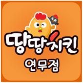 땅땅치킨 연무점 (연무동 치킨집) icon