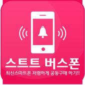 스트트버스폰 icon