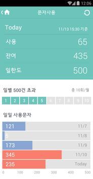 마이크림[CRiM] - PC에서 무료문자 전송 apk screenshot
