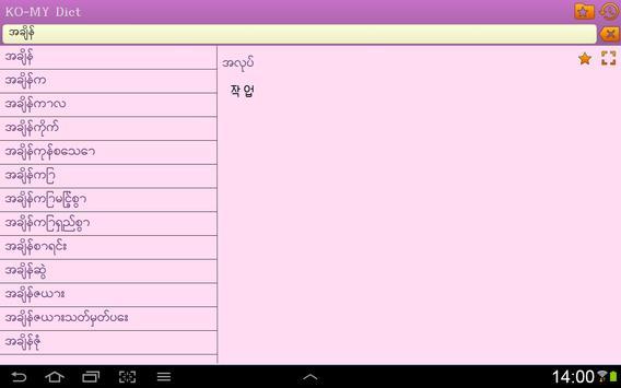 Korean Myanmar (Burmese) dict apk screenshot