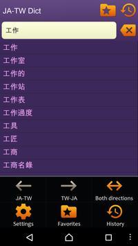Japanese Chinese Traditional apk screenshot