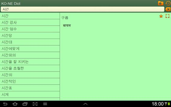 Korean Nepali dictionary apk screenshot