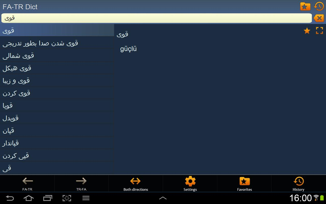 english persian dictionary for android