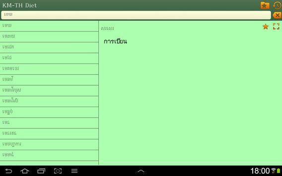 Khmer Thai dictionary apk screenshot