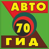 """Справочник """"АВТОГИД70"""" icon"""