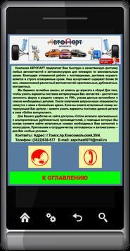 """Справочник """"АВТОГИД70"""" apk screenshot"""