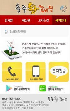 충주왕갈비찜 apk screenshot