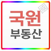 충주국원부동산 icon
