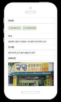 충주국원부동산 apk screenshot