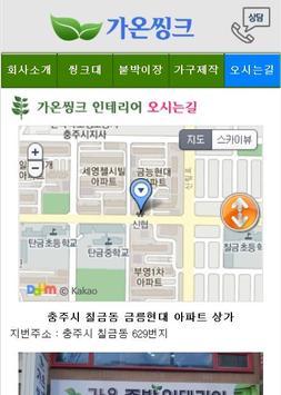 충주가온씽크 apk screenshot