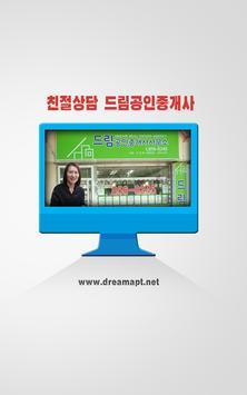 충주드림공인중개사 poster