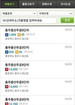 충주드림공인중개사 apk screenshot