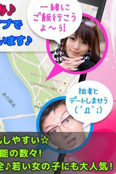 近所で会える出逢いのめっせフレンド apk screenshot