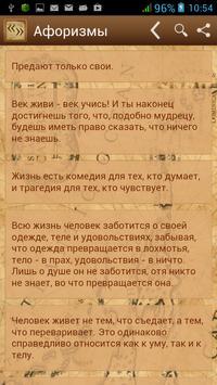 Афоризмы apk screenshot