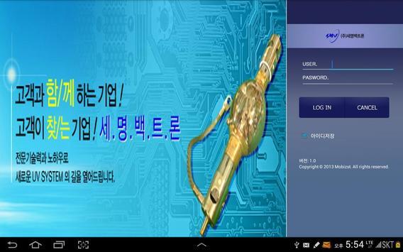 SMV세명백트론영업관리 poster