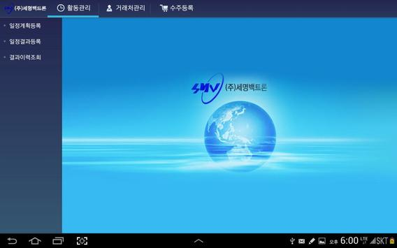 SMV세명백트론영업관리 apk screenshot