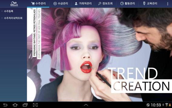 SPWKOREA영업관리 apk screenshot