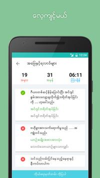 Active Wheel - Myanmar Driver apk screenshot