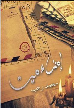 إمضاء ميت - رواية كاملة poster