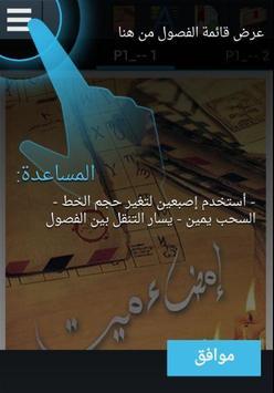 إمضاء ميت - رواية كاملة apk screenshot