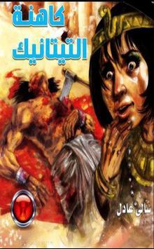 كاهنة التيتانيك-سالي عادل(رعب) poster