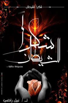 شكراً للشيطان - نبيل راضي poster