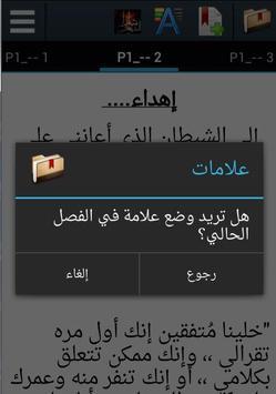 شكراً للشيطان - نبيل راضي apk screenshot