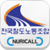 전국철도노동조합 icon