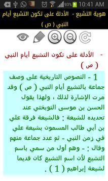 هوية التشيع apk screenshot