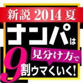 【新説 2014 夏】ナンパは「見分け方」で9割ウマくいく! icon