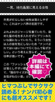 【新説 2014 夏】ナンパは「見分け方」で9割ウマくいく! apk screenshot