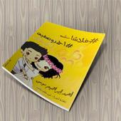فلاشات احمد وصفيه - احمد موسى icon