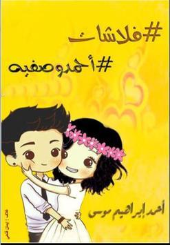 فلاشات احمد وصفيه - احمد موسى poster
