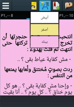 فلاشات احمد وصفيه - احمد موسى apk screenshot