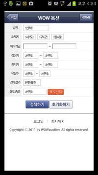 와우옥션(부동산경매) apk screenshot