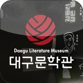 대구문학관 icon