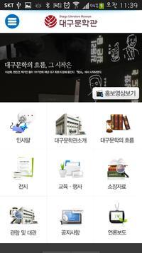 대구문학관 apk screenshot