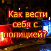 Как вести себя с полицией icon